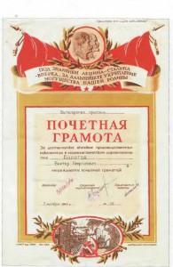 2. Почетная грамота 1946 г. Архив И. Веселовой