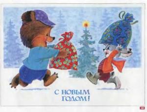 48. Худ. Зарубин В. С Новым годом! М. 1985