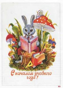 49. Худ. Крапошин В. С началом учебного года! М., 1984