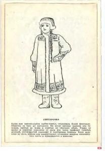 62. Страница с образцом костюма Снегурочки из: Ёлка. Репертуарный сборник. М., 1938
