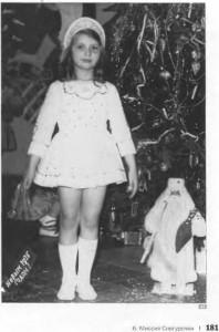 63. Снегурочка. Детский сад. 1975 г. Кишинев. Архив И. Веселовой
