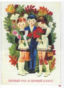 71. Храмцова Г. Первый раз -в первый класс! М., 1988